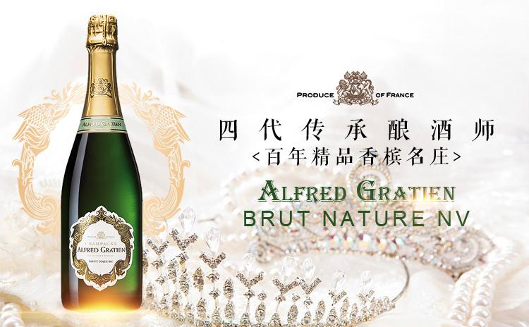 【百年香檳】Alfred Gratien Brut Nature NV