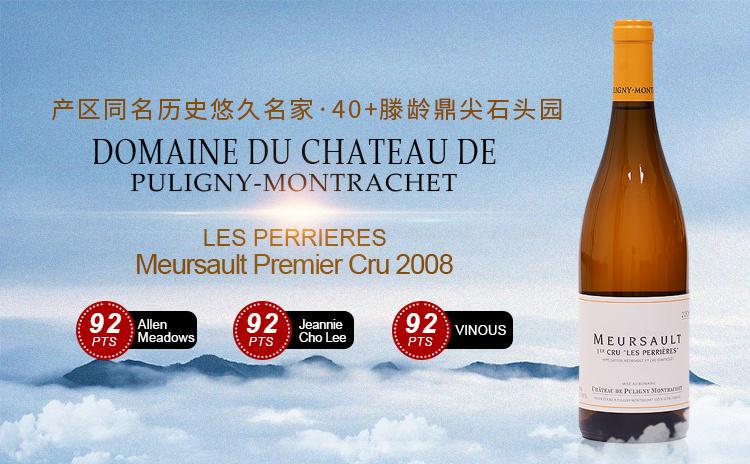 【适饮巅峰】Domaine du Chateau de Puligny-Montrachet Les Perrieres Meursault Premier Cru 2008