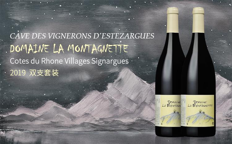 【醉具性价比】Domaine la Montagnette Cotes du Rhone Villages Signargues 2019 双支套装