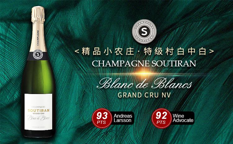 【小农白中白】Champagne Soutiran Blanc de Blancs Grand Cru NV