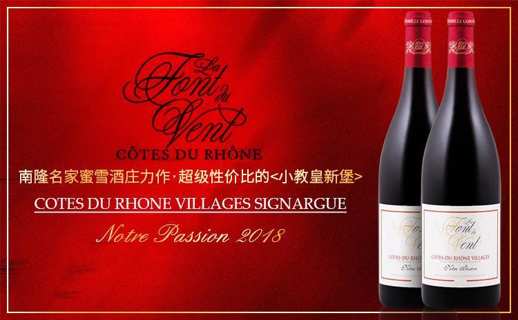 【核爆南隆】Domaine Font du Vent Cotes du Rhone Villages Signargues Notre Passion 2018 双支套装