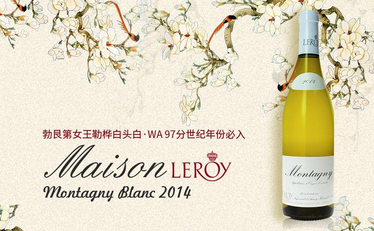 【勒桦干白】Maison Leroy Montagny Blanc 2014