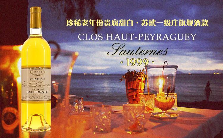 【甜渣福利】Clos Haut-Peyraguey Sauternes 1999