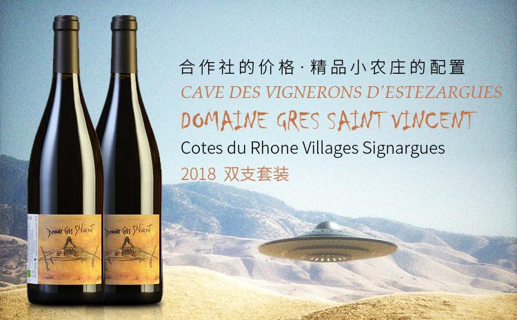 【南隆优质村级】Domaine Gres Saint Vincent CDR Villages Signargues 双支套装