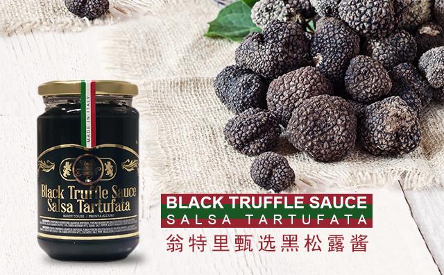 【季度特惠】Black Truffle Sauce Salsa Tartufata 翁特里甄选黑松露酱(直降20元)