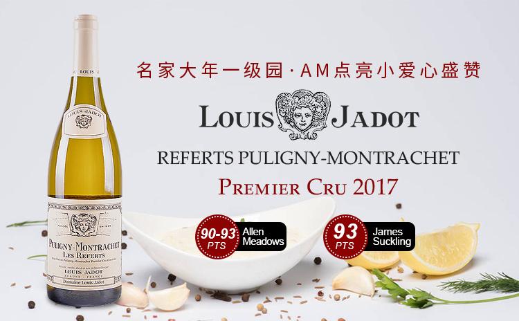【大年一级园】Louis Jadot Referts, Puligny-Montrachet Premier Cru 2017