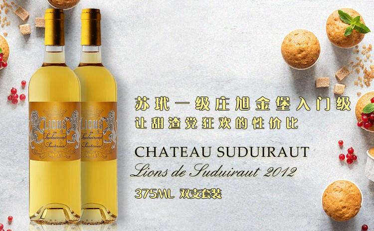 【一级庄-醉具性价比苏玳】Chateau Suduiraut Lions de Suduiraut 2012 375ml 双支套装