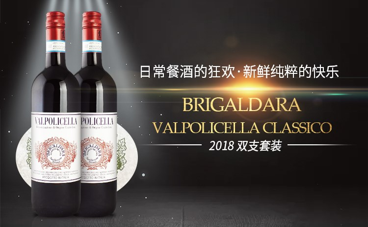 【日常狂欢】Brigaldara Valpolicella Classico 2018 双支套装