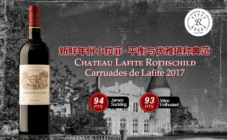 【珍藏小拉菲】Chateau Lafite Rothschild 'Carruades de Lafite' 2017