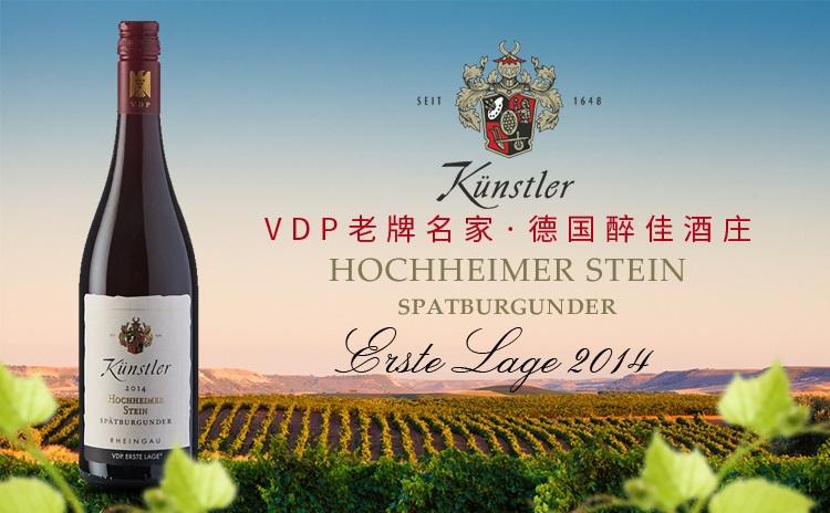 【惊艳德黑】Weingut Kunstler Hochheimer Stein Spatburgunder VDP Erste Lage 2014