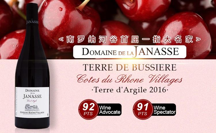 【超年南隆|伟大名家的逆天性价比】Domaine de la Janasse Cotes du Rhone Villages Terre d'Argile 2016