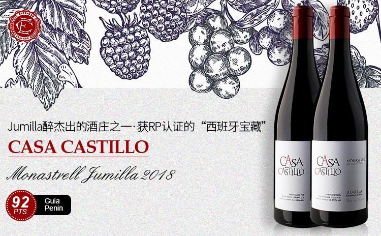 【西班牙宝藏口粮】Casa Castillo Monastrell, Jumilla 2018 双支套装