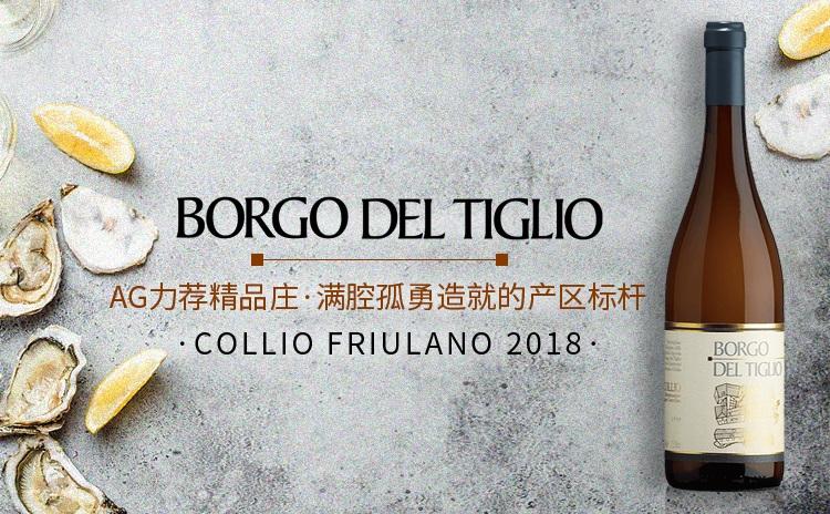 【AG力荐精品庄|满腔孤勇造就的产区标杆】Borgo del Tiglio Collio Friulano 2018