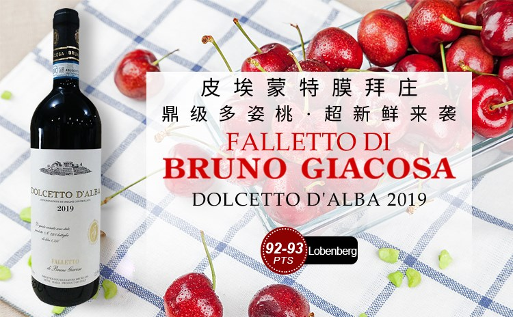 【醉超值 膜拜名家单一园多姿桃】Falletto di Bruno Giacosa Dolcetto d'Alba 2019