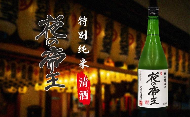 【君临天下,制霸清酒届】夜之帝王 藤井酒造 特别纯米清酒