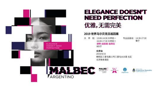 【北京站】2019马尔贝克日巡展