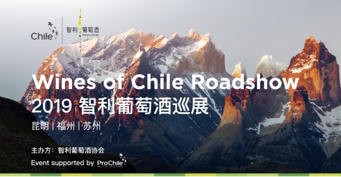 【福州站】「享受美酒 爱上智利」 智利葡萄酒巡展