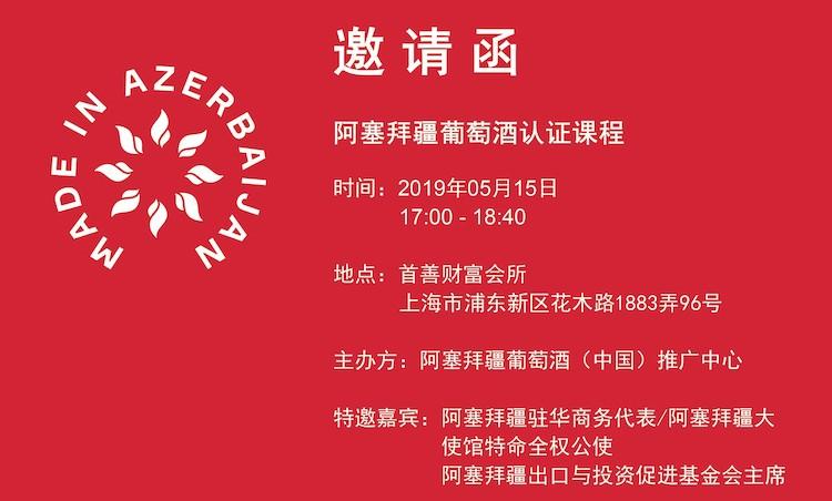 【上海】05/15 阿塞拜疆葡萄酒官方认证课程 颁发证书