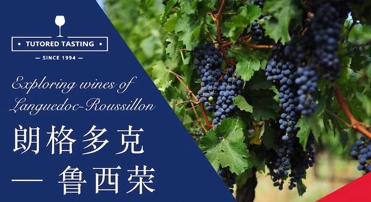 【广州】08/17 朗格多克-鲁西永产区品鉴课程